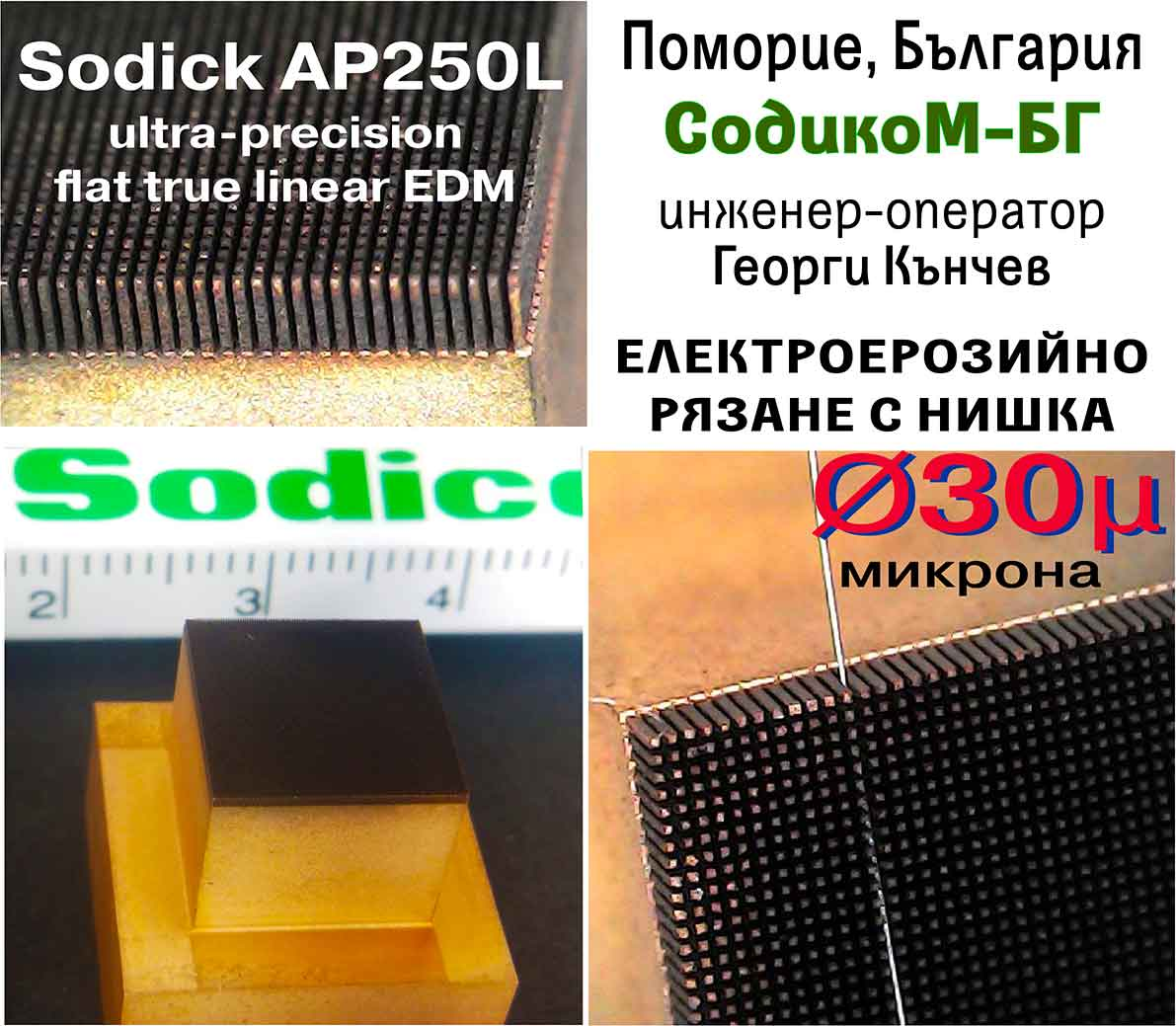 Sodick AP250L 30 micron wire-cutting