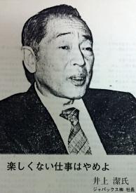 Kyoshi Inoue JAPAX 井上潔